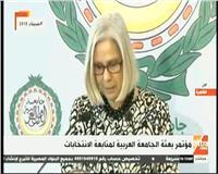 بث مباشر  مؤتمر بعثة الجامعة العربية لمتابعة الانتخابات الرئاسية