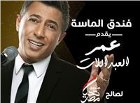 عمر العبداللات يشارك عمرو دياب ولطيفة بحفل «تحيا مصر»