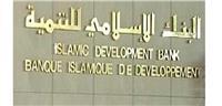 انطلاق الاجتماعات السنوية لمجموعة البنك الإسلامي للتنمية بتونس بحضور ١٠٠٠مشارك