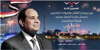 المصريين الأحرار: غدًا يحتفل الحزب مع المواطنين بفوز الرئيس