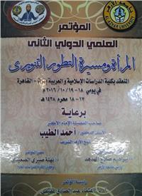 مجلات الأزهر العلمية تستقطب الباحثين في معرض الإسكندرية للكتاب
