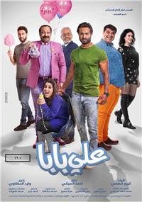 «علي بابا» يتصدر إيرادات السينما ويتخطى المليون