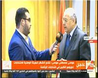 فيديو| موسى مصطفى موسى: أؤكد دعمي للرئيس في مسيرة التنمية