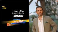 وائل جسار نجم خامس أيام مهرجان «موازين الدولي»
