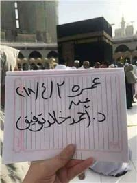 صور  مصريون يودعون أحمد خالد توفيق بـ3 عمرات