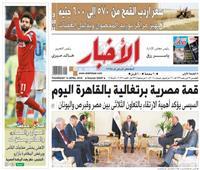أخبار «الخميس»| قمة مصرية برتغالية بالقاهرة اليوم