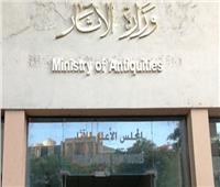 عاجل  «الآثار» تكشف مفاجأة عن «قصر الحكمة» المعروض للبيع