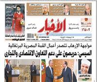 «الأخبار» الجمعة| مواجهة الإرهاب تتصدر أعمال القمة المصرية البرتغالية