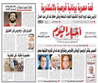 عدد أخبار اليوم| قمة مصرية يونانية قبرصية بالإسكندرية