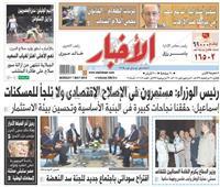 تقرأ في «الأخبار» غدًا.. اقتراح سودانى باجتماع جديد للجنة سد النهضة