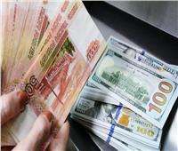 ننشر سعر الروبل الروسي أمام الدولار الأمريكي اليوم