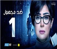 غادة عبد الرازق ونجوم «ضد مجهول» ضيوف برنامج بوضوح