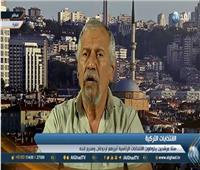 فيديو| سياسي تركي: الأغلبية في البرلمان ستكون للمعارضة