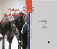 هيئة الكتاب تصدر «تحولات طائر الفينيق» للشاعر عمر شبانة