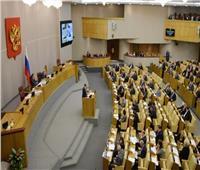 «الدوما»: روسيا غير مستعده لدفع رسوم مجلس أوروبا حال عدم تعديل ميثاق المنظمة