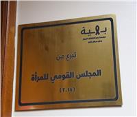 «القومي للمرأة» يشيد بجهود المجلس في دعم «مستشفى بهية»