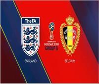 روسيا 2018| بث مباشر.. مباراة بلجيكا وإنجلترا