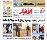 «الأخبار» الجمعة| الرئيس يشيد بجهود رجال المخابرات العامة