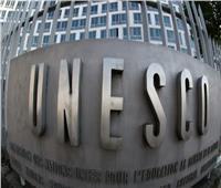 اليونسكو: إدراج ثلاثة مواقع جديدة في قائمة التراث العالمي