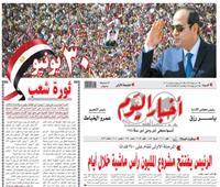 عدد أخبار اليوم| ٣٠ يونيو ثورة شعب