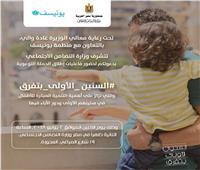غدا.. غادة والي تطلق حملة «السنين الأولى بتفرق»