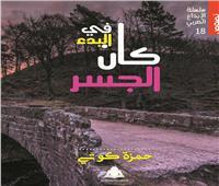 هيئة الكتاب تصدر الديوان الأول لشاعرعربي من الأهواز
