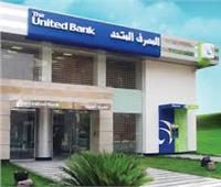 المصرف المتحد: 500 مليون جنيه أرصدة المديونيات المتعثرة