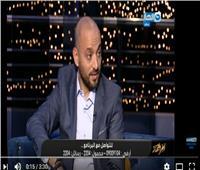 فيديو | ناقد رياضي: عودة «أبو تريكة» لمصر «مسألة وقت»