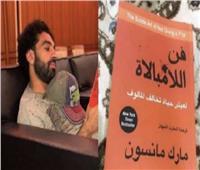 مؤلف كتاب «فن اللامبالاة» يوجه رسالة لـ «محمد صلاح»