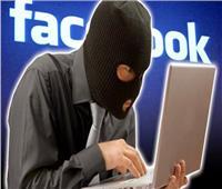 «إختراق الحسابات على الفيسبوك»| خبراء: مواجهتها أمنيا وتأهيل الشباب نفسيا