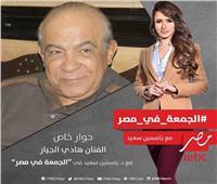 هادي الجيار: أحب البطولات الجماعية.. وأكره مواقع التواصل الاجتماعي