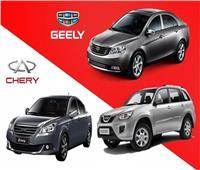تعرف على أسعار سيارات «شيري» و«جيلي» بعد الزيادة