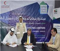 الهلال الأحمر الإماراتي يوقع عقد تشغيل أجهزة «غسيل كلى» لمستشفيات بمصر