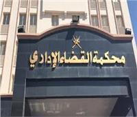 «القضاء الإدارى» يلزم «الداخلية» بمحو قضية سرقة لمواطن بريء من ارتكابها
