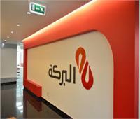 بنك البركة يستعرض خططه التوسعية في السوق المصرية..الخميس