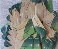 تعرف على خطوات الفصل الاجتماعي في بطاقة التموين