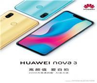 صور.. مواصفات هاتف هواوي «nova 3»