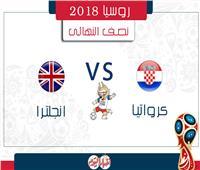 روسيا 2018| إنجلترا تطمح لإنهاء مغامرة كرواتيا نحو نهائي كأس العالم