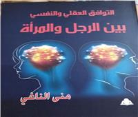 التوافق العقلي والنفسي بين الرجل والمرأة بهيئة الكتاب