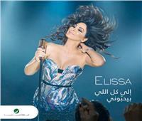اليوم.. إليسا تطرح ألبوم «إلى كل اللي بيحبوني»