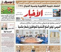 أخبار «الخميس»| وزيرة الصحة تكشف تفاصيل المشروع القومي للتأمين الصحي