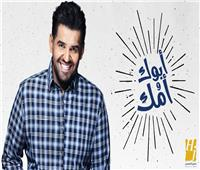 حسين الجسمي: أبوك وأمك وبس .. والباقي مع السلامة دبي