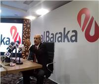 «بنك البركة»: نستهدف زيادة فروعنا في مصر إلى 50 فرعا