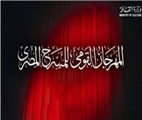 اليوم.. إعلان تفاصيل «المهرجان القومي» بحضور فناني المسرح