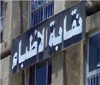 نقابة الأطباء تطالب البرلمان بتعديل تشريعي للقانون «١٤»
