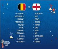 روسيا 2018| ننشر تشكيل فريقي بلجيكا وإنجلترا لمباراة تحديد المركز الثالث والرابع