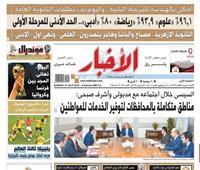 تقرأ على «الأخبار» الأحد.. السيسي: مناطق متكاملة بالمحافظات لتوفير الخدمات للمواطنين