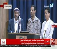 بث مباشر| مؤتمر صحفي للمتحدث باسم «التحالف العربي»