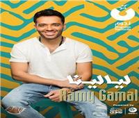 رامي جمال يتصدر مواقع التواصل الاجتماعي بـ«ليالينا»