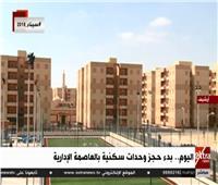 فيديو  الإسكان تكشف تفاصيل حجز وحدات العاصمة الإدارية